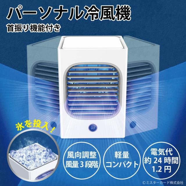 パーソナル冷風機 首振り機能付き エアコン 冷風...