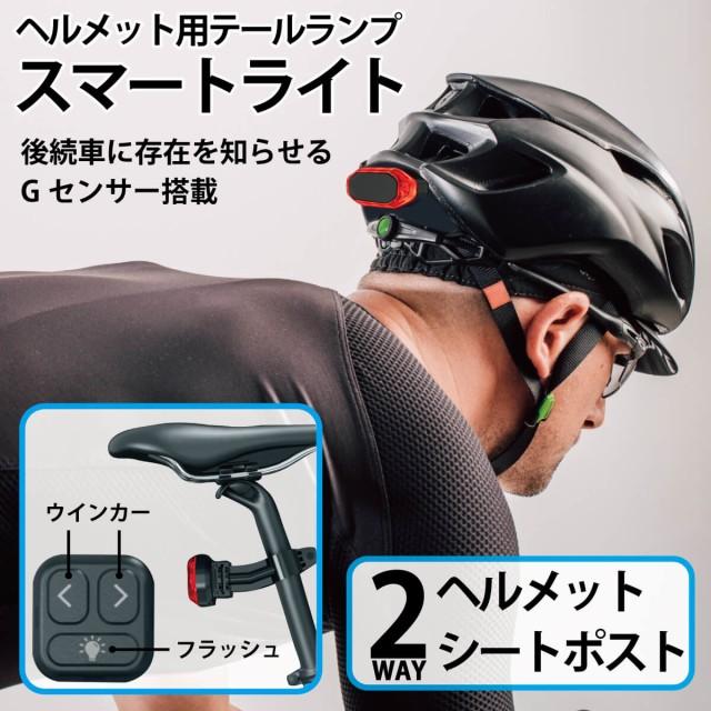 2Way ヘルメット用テールランプ スマートライト ...