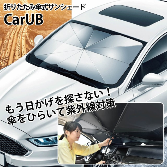 折りたたみ傘式 サンシェード CarUB 車用 傘式 コ...