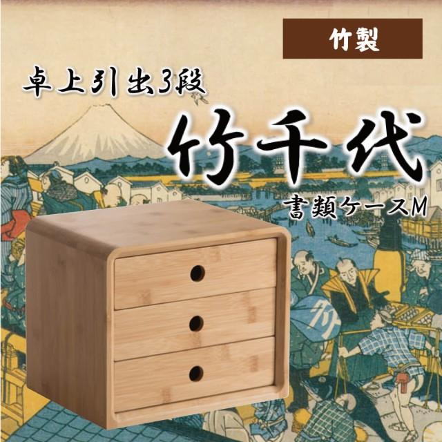 竹製 小引き出し 卓上引き出し 竹千代 書類ケース...