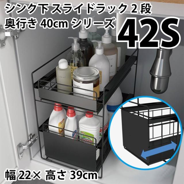シンク下 スライドラック2段 奥行き40cmシリーズ ...