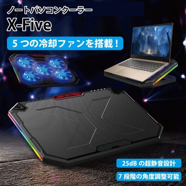 ノートパソコンクーラー X-Five 冷却ファン ノー...
