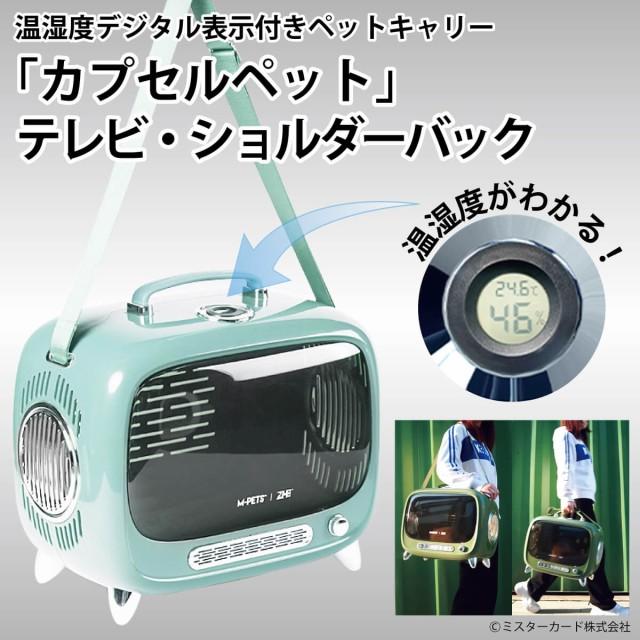 猫 犬 ペット キャリー 温湿度デジタル表示付き ...