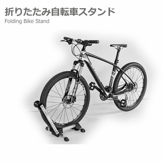 折りたたみ自転車スタンド ディスプレイ スタンド...