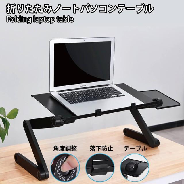 折りたたみ ノートパソコン テーブル スタンド デ...
