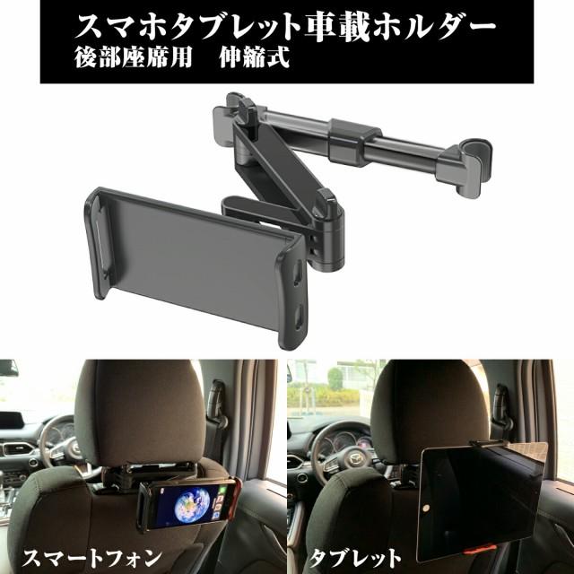 スマホ タブレット 車載ホルダー 後部座席用 伸縮...