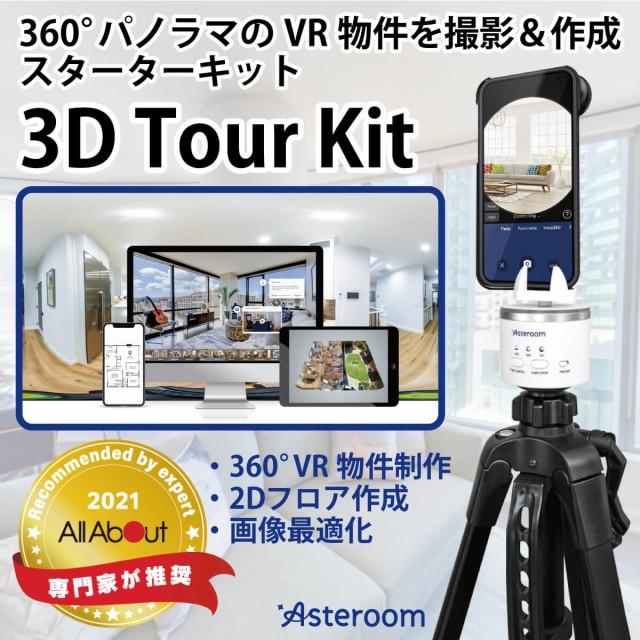 スマホで作れる! 360° パノラマ VR物件 撮影 作...