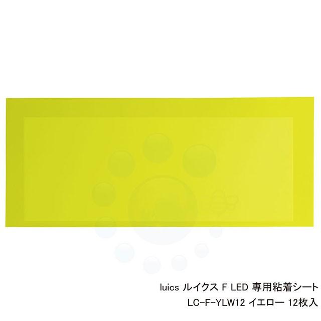 光誘引捕虫器 luics ルイクス F LED 専用粘着シー...