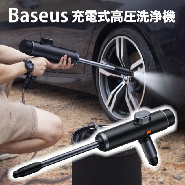 Baseus 充電式高圧洗浄機 コードレス Makuake マ...