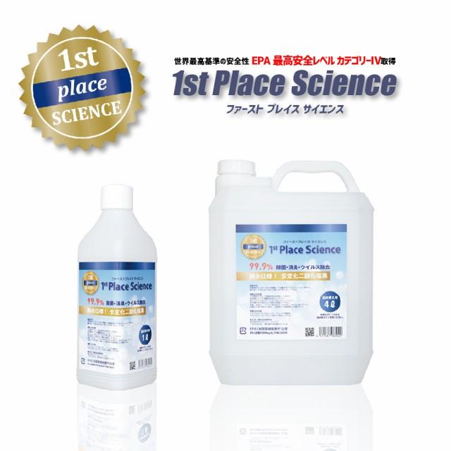 世界最高レベル安全性の除菌剤 ファーストプレイ...