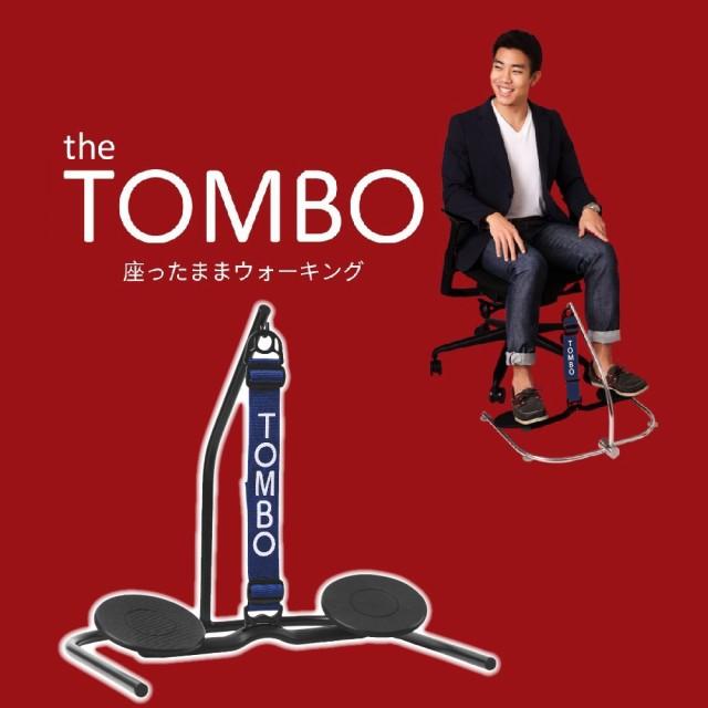 the TOMBOスタンド 座ったままウォーキング