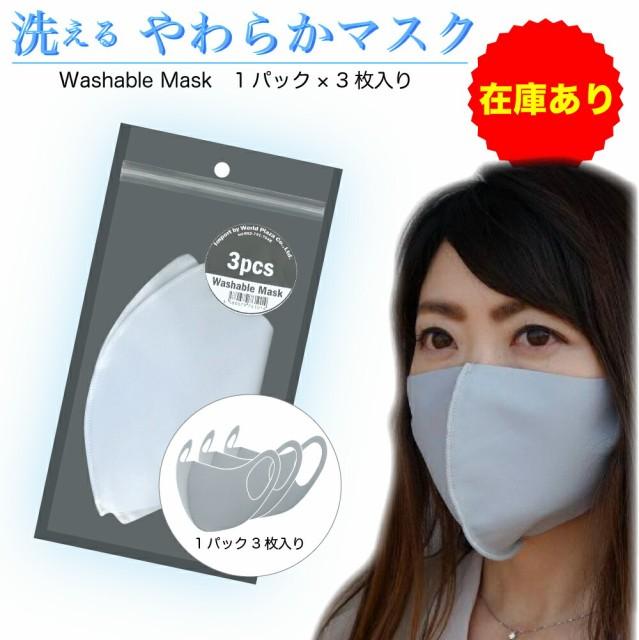 【在庫あり】 洗えるマスク マスク UVカット 水着...