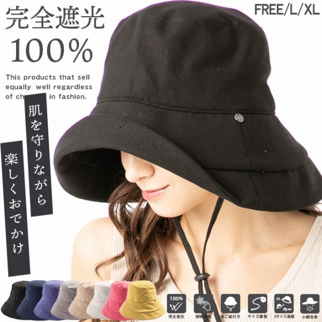 【全商品50%OFF】帽子 レディース 大きいサイズ 完全遮光 遮光100%カット UVカット つば広 折りたたみ 自転車 飛ば