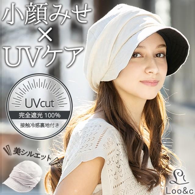 【1000円ポッキリ】帽子 レディース 大きいサイズ キャスケット 完全遮光 遮光100%カット UVカット つば広 折りたたみ
