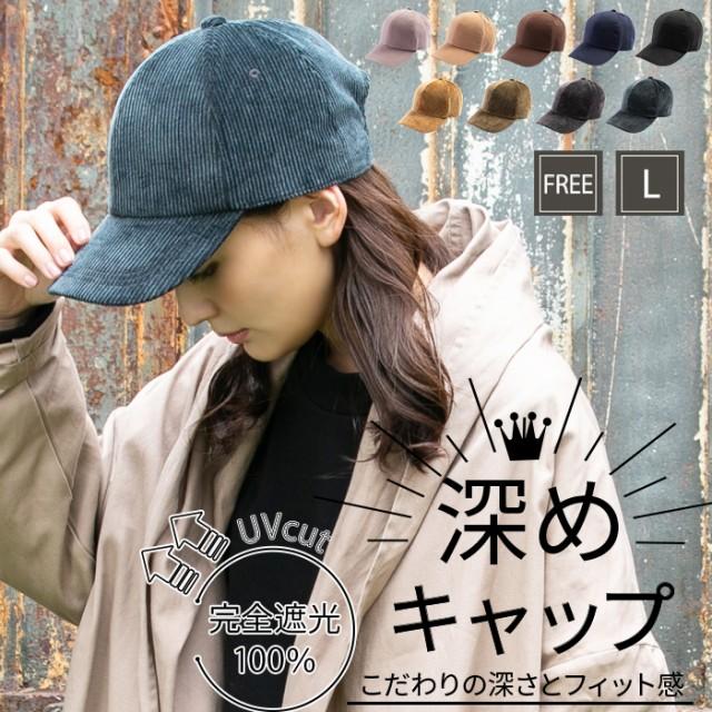帽子 レディース 大きいサイズ AWキャップ 秋 冬 秋冬 つば部分 完全遮光 遮光100%カット UVカット56-62cm【こ