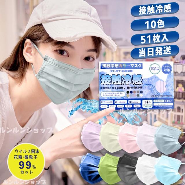 冷感マスク マスク冷感 夏用 接触冷感 カラーマス...