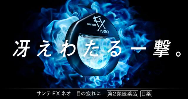 サンテFXネオ 12ml (第2類医薬品)送料無料