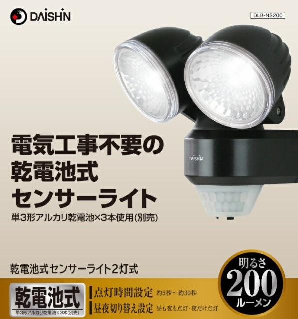 センサーライト 乾電池式 DLB-NS200 2灯式 ( セン...