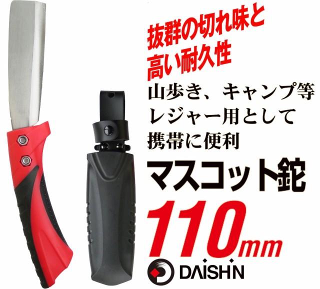 マスコット鉈 110mm 【DAISHIN 大進 送料無料 園...