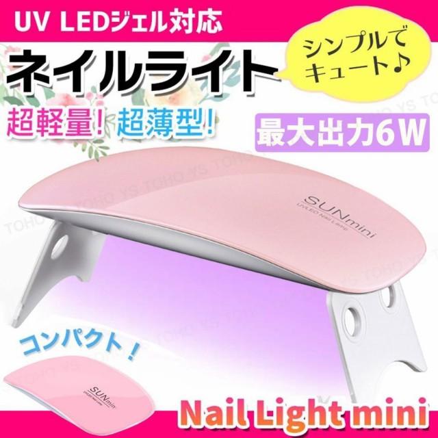 UV LED ジェルネイル ライト ミニ 6w 折りたたみ ...