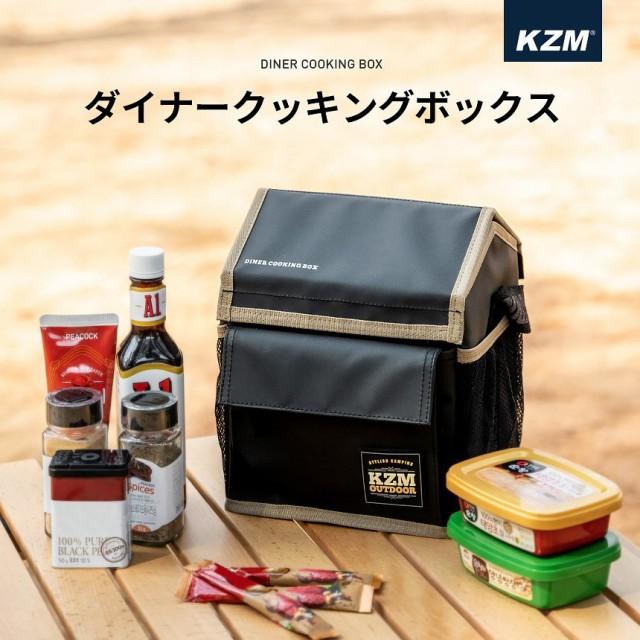 KZM ダイナー クッキングボックス 調味料ケース ...