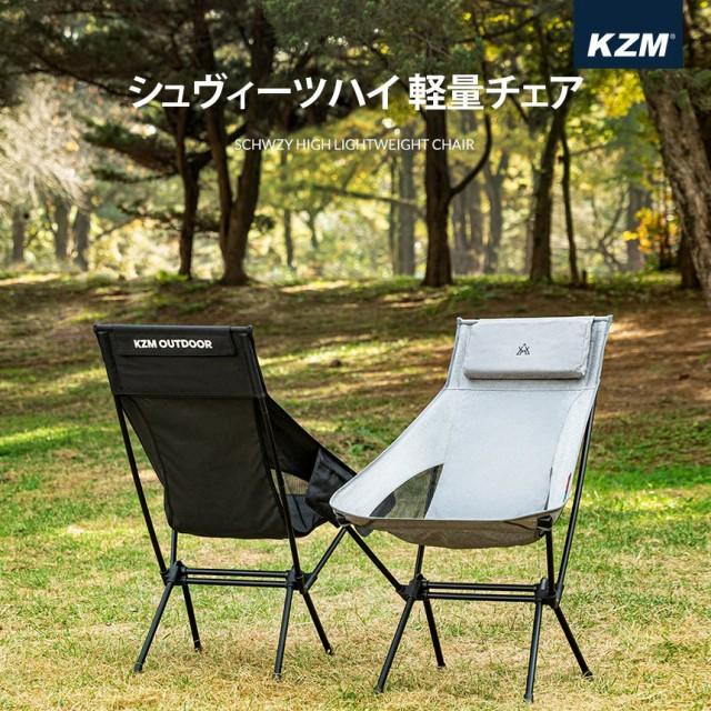 KZM シュヴィーツハイ 軽量チェア キャンプ 椅子 ...