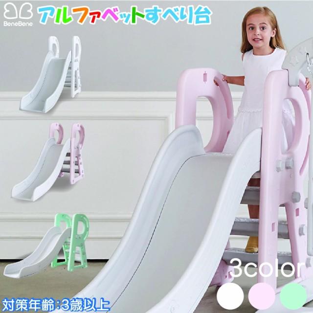 滑り台 すべり台 室内 屋外 家庭用 庭 おもちゃ ...