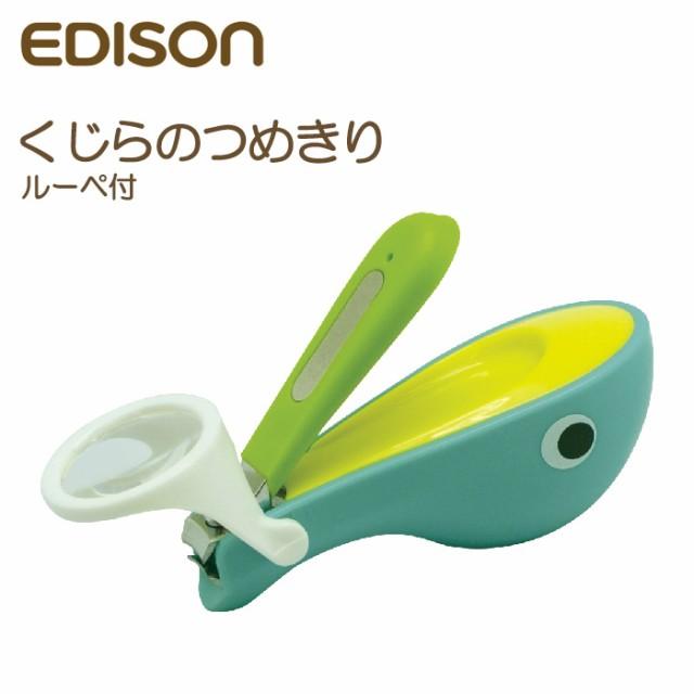 エジソン つめきり 爪切り コンパクト 送料無料 ...