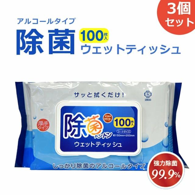 『1000円ポッキリ』即納 除菌ウェットティッシュ ...