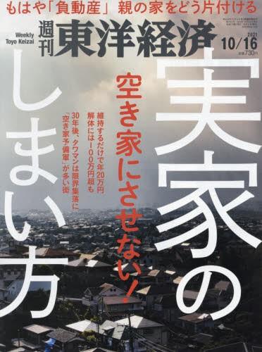 東洋経済新報社 週刊東洋経済 2021年10月16日号 ...