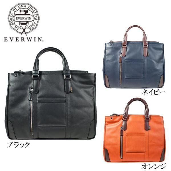 エバウィン(Everwin) 日本製 EVERWIN(エバウィン)...