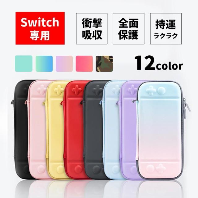 《送料無料》《2020年最新版》 Nintendo Switch ケース スイッチケース 耐衝撃 全面保護 薄型 収納ケース 任天堂 キャリングケース 保護