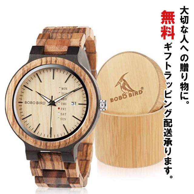 時計 BOBO BIRD メンズ ブラウン 木製時計 送料無料 ボボバード 無料ギフトラッピング プレゼント 専用ケース入り  記念日 父の日 贈り物