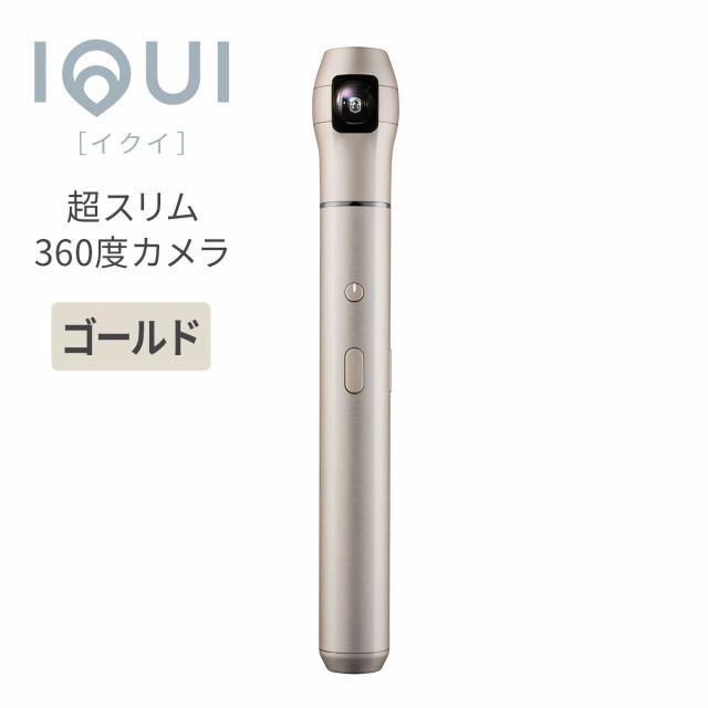 【セール24%OFF】360度カメラ IQUI イクイ ゴー...