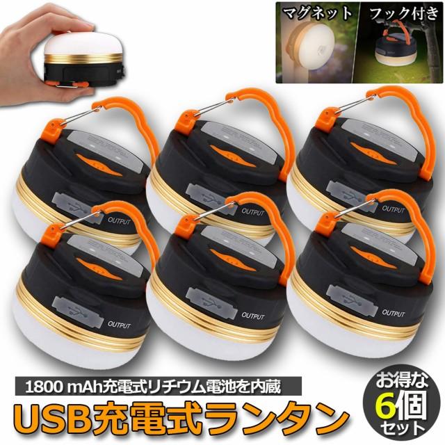 【6個セット】 LEDランタン 充電式 懐中電灯 携帯...