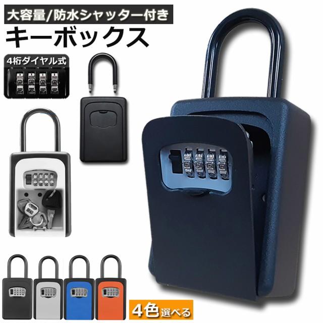 キーボックス セキュリティキーボックス 鍵共有 屋外 鍵収納ボックス ダイヤル式 防水 暗証番号 大容量 操作簡単 ロックポケッ