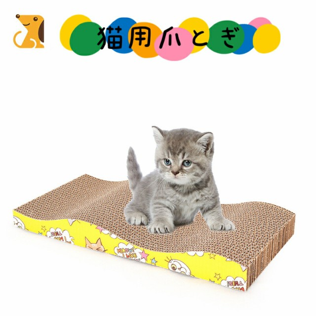 【キャットミント プレゼント】猫の爪とぎ 猫 爪...
