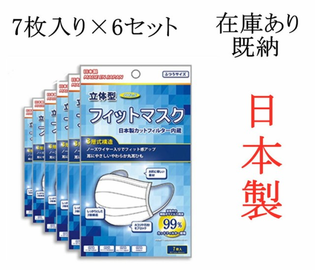 【当日発送 7枚入り×6セット】即納 日本製マス...