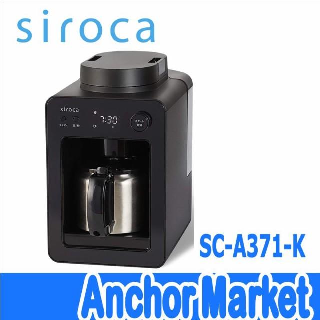 【送料無料】 シロカ(SIROCA)【SC-A371-K】 全自動コーヒーメーカー [ブラック] ドリップ方式 ステンレスサーバ