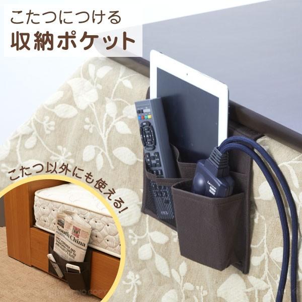 こたつにつける収納ポケット AKO-10BR / 【ネコポ...