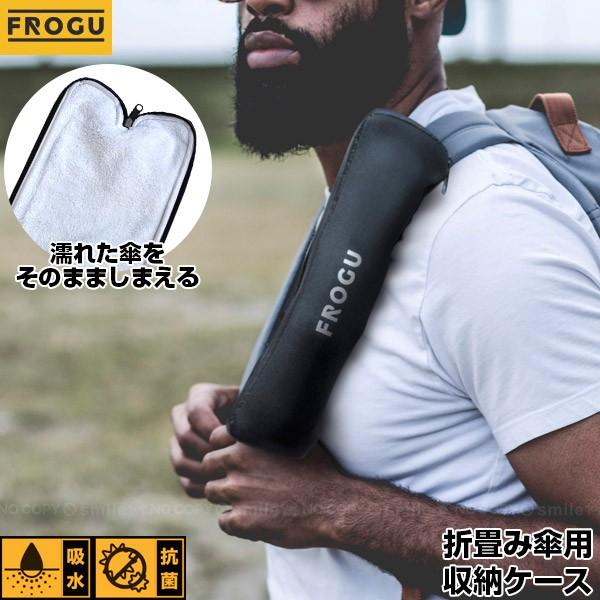 FROGU 折り畳み傘ケース アンブレラケース / 【ネ...