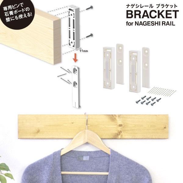 LABRICO ナゲシレール ブラケット KXO-210  / 【...