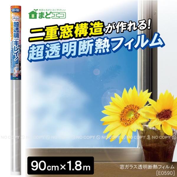 窓ガラス透明断熱フィルム[E0590] 超透明フィルム...