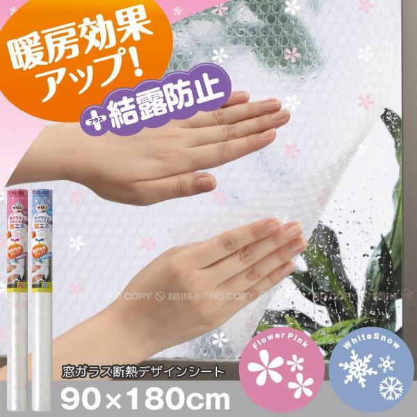 窓ガラス断熱デザインシート[90×180cm]【新B】[N...