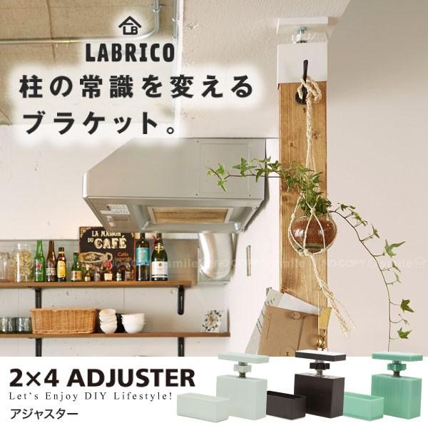 ラブリコ 木材 突ぱり/ LABRICO ラブリコ 2×4ア...