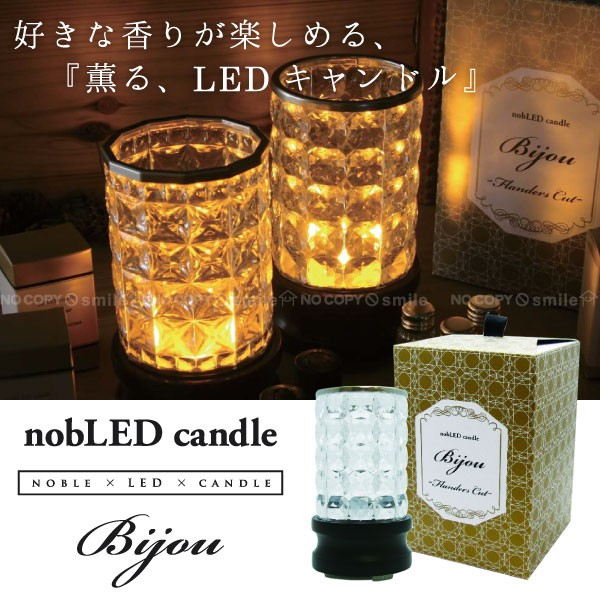 led キャンドルライト / nobLED candle Bijyou ノ...