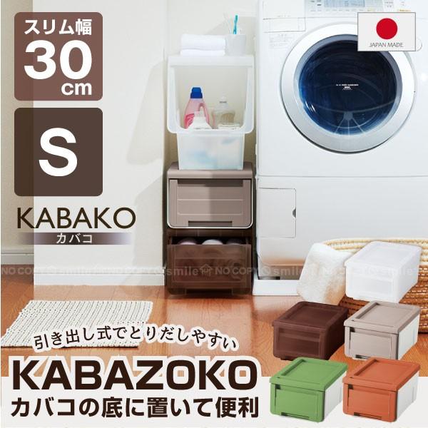 収納 引き出し / PROFIX プロフィックス カバゾコ...