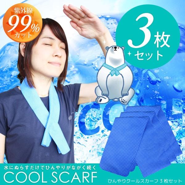 ひんやりタオル / ひんやりクールスカーフ 3枚セ...