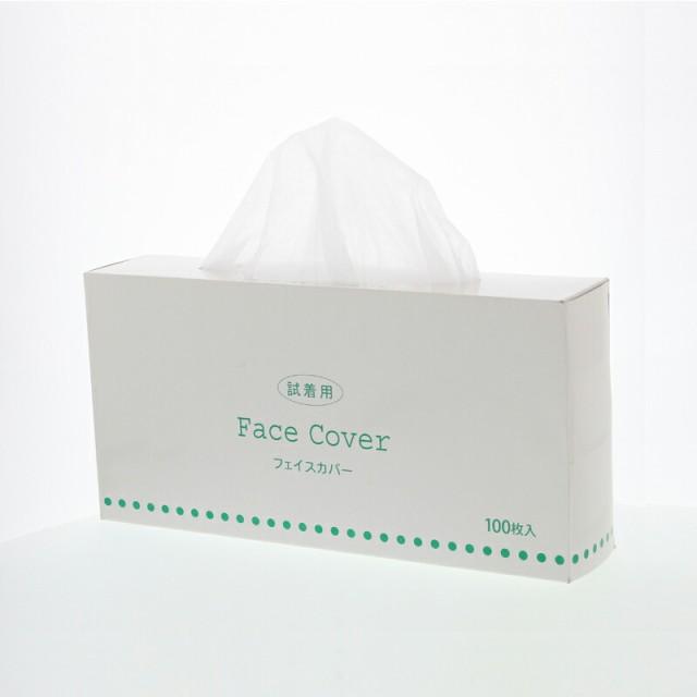 HEIKO フェイスカバー 1箱(100枚入) フィッティ...