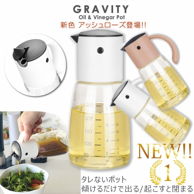 Gravity Oil & Vinegar Pot グラビティ ホワイト ...